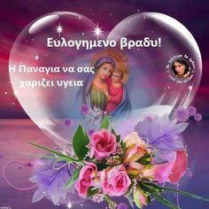 Good Night, Good Morning, Christmas Bulbs, Holiday Decor, Quotes, Nighty Night, Buen Dia, Quotations, Bonjour