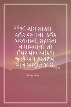 Believe in yourself, work hard. Remember, there is no age limit for success. Motivational Status In Hindi, Motivational Quotes For Success, Quotes Motivation, Inspirational Quotes, Success Pictures, Life Quotes Pictures, Photo Quotes, Daily Inspiration Quotes, Motivation Inspiration