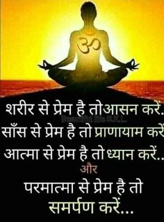 Osho Hindi Quotes, Motivational Quotes In Hindi, Morning Inspirational Quotes, Yoga Quotes, Spiritual Quotes, Qoutes, Positive Energy Quotes, Best Positive Quotes, Yoga Thoughts