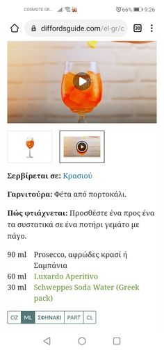 Soda, Greek, Water, Recipes, Gripe Water, Beverage, Soft Drink, Sodas