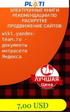 Продвижение сайтов википедия как сделать дорвей 2012