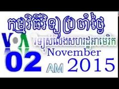 VOA Khmer,Radio News,02 November 2015,Morning