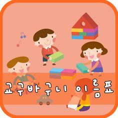 안녕하세요~ 찬진교육 입니다!!! 확실히 날이 좀 풀린 것 같아요.이제 졸업식도 끝나고 좀 한가해지나.. 하... Diy And Crafts, Crafts For Kids, Cute Illustration, Childcare, Art For Kids, Kindergarten, Family Guy, Printables, Cartoon