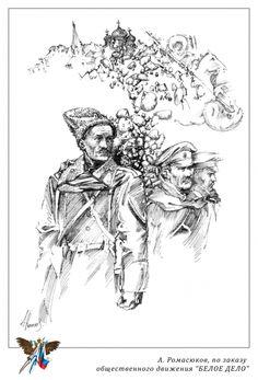 1-й Кубанский поход