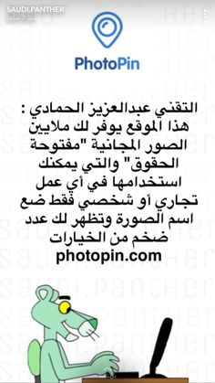 Learning Websites, Educational Websites, Educational Technology, Iphone Photo Editor App, Study Apps, Iphone App Layout, English Language Learning, Editing Apps, Learning Arabic