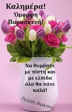 Emoji, Good Morning, Glass Vase, Flowers, Embroidery, Buen Dia, Bonjour, The Emoji, Royal Icing Flowers