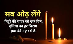 Deep Words, Hindi Quotes, Deep Thoughts, Trust, Facts, Life