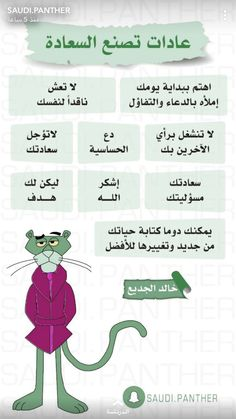 Tafsir Coran, Motivation Sentences, Life Skills Activities, Vie Motivation, Health And Fitness Expo, Beauty Care Routine, Life Rules, Study Skills, Life Choices