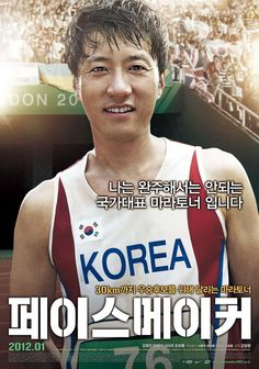 Pacemaker, starring Kim Myung Min, Go A Ra, and Ahn Sung Ki (Subtitles @ http://www.darksmurfsub.com/forum/index.php?/topic/4274-pacemaker-2012/) #korean #movie #kmovie #pacemaker #kimmyungmin #goara #ahnsungki #choitaejoon