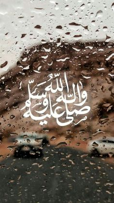 Prophets In Islam, Islam Hadith, Allah Islam, Islam Quran, Quran Quotes Inspirational, Islamic Love Quotes, Islamic Images, Islamic Pictures, Palestine Art