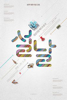 tid277 설날 선물, tid150 설날 선물, tid282 설날 선물, tid234 설날 선물, tip101 설날 선물, tip034 설날 선물, trd034 설날 선물 사람없음, - 이미지투데이 :: 통로이미지(주) Page Layout, Layout Design, Print Design, Graphic Design, Title Font, Promotional Design, Event Page, Symbol Logo, Typography Poster