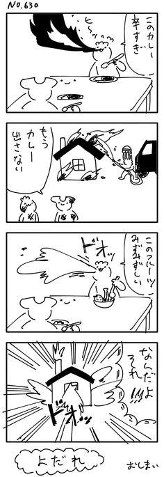 4コマ No630