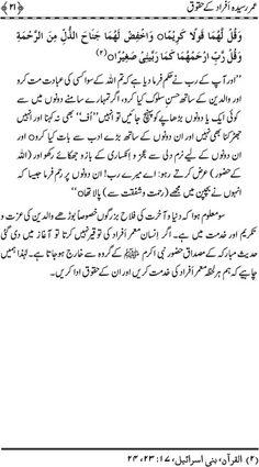 Complete Book: Islam main Umar Raseeda or Mazoor Afrad ky Haqooq ---  Written By: Shaykh-ul-Islam Dr. Muhammad Tahir-ul-Qadri --- page # 21