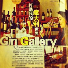 Argiolas wine tasting in Hong Kong: by our importer Gin Gallery