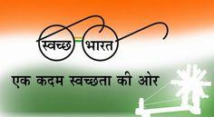 Swach Bharath