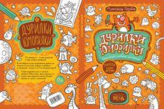 Fooling Around Activity Book by Alexander Golubev, via Behance