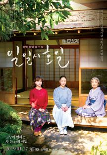 Watch Stream Every Day A Good Day : Full Length Movie A University Student Attends A Japanese Tea Ceremony Near Her House With Her Cousin. Ip Man 4, Jeremy Camp, Bryan Stevenson, Popular Ads, Scott Lang, Streaming Hd, Japanese Tea Ceremony, Invisible Man, Falling Kingdoms