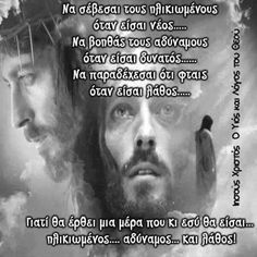 Greek Quotes, Wise Quotes, Reality Quotes, Wise Words, Psychology, Believe, Prayers, Religion, Spirituality
