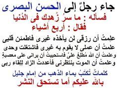 DesertRose,;,الإمام الحسن البصري,;,