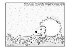 """10 Σελίδες ζωγραφικής """"Καλώς ήρθες Φθινόπωρο"""" Autumn Crafts, In Kindergarten, Fall Winter, Snoopy, Cards, Fictional Characters, Print Coloring Pages, Autumn, Maps"""