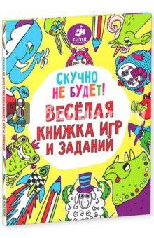 Софи Шрей - Скучно не будет! Весёлая книжка игр и заданий обложка книги