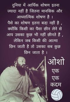 Osho Quotes Love, Dreams Come True Quotes, Chankya Quotes Hindi, Life Quotes, Thoughts In Hindi, Good Thoughts Quotes, Deep Thoughts, No One Is Perfect, Spiritual Messages