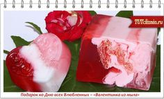 Подарок ко Дню всех Влюбленных – «Валентинка из мыла» » Дизайн & Декор своими руками