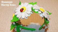 Цветы из ФОАМИРАНА, РОМАШКИ МК, ободок для волос Фоамиран Мастер Класс