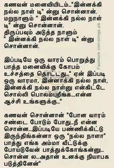 Comedy Stories, Comedy Quotes, Funny Quotes, Short Funny Stories, Tamil Jokes, Babies Pics, Wife Jokes, Riddles With Answers, Kalam Quotes