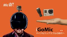 iGoMic | マイクもウェアラブルの時代へ、MicW新作製品紹介ビデオ