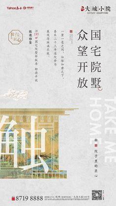 地产 系列稿 系列单图 单图 海报 Typo Design, Book Design Layout, Typographic Design, Web Layout, Emergency Hospital, Chinese Design, Japan Design, Aesthetic Colors, Design Reference