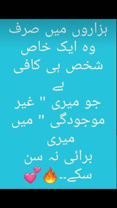 Urdu Poetry Romantic, Love Poetry Urdu, Urdu Funny Quotes, Best Quotes, Deep Words, True Words, Friendship Quotes In Urdu, My Personal Diary, Missing My Love