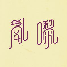 Chinese Typography - YDC2014 Photobooth by beck wong, via Behance