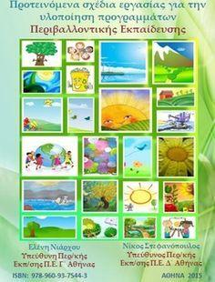 ωραίες ιδέες και για παγκόσμια μέρα Γης, περιβάλλοντος.. http://sxediaergasias.weebly.com/