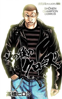 Kawachi Tessyo (Crows Gaiden) by on DeviantArt Japanese Gangster, Manga Anime, Anime Art, Crows Zero, Anime Characters, Fictional Characters, Comic Character, Cosplay, Deviantart