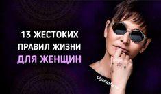 13 жестоких правил для женщин. Они вам не понравятся, но они действуют!#dlyadushy #life #interesting #интересно