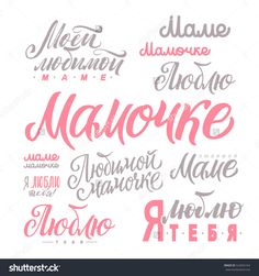 Happy Mother's Day Set. Russian Pink Calligraphy Inscription.