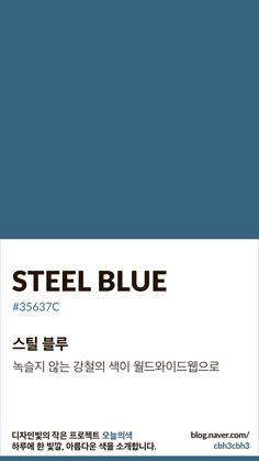 Color of today: Steel Blue디자인빛의 작은 프로젝트 오늘의색은 하루에 한 빛깔, 아름다운 색과 재미... Flat Color Palette, Colour Pallete, Color Schemes, Pantone Colour Palettes, Pantone Color, Pantone Blue, Color Test, Colour Board, Color Names