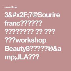 3/7@Sourire francレッスン募集 の画像|武庫之荘 常松 尼崎市 伊丹市workshop Beauty8グルーデコ®&JLA認定校