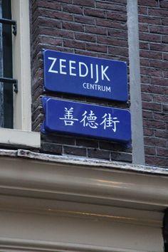 *Street sign China town #Amsterdam. #chinatown