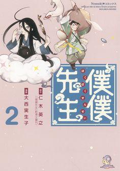 僕僕先生 2 (Nemuki+コミックス) | 仁木英之, 大西実生子 | 本 | Amazon.co.jp