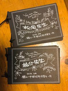 Doodle Fonts, Food Packaging Design, Message Card, Cardmaking, Birthday Cards, Diy And Crafts, Doodles, Messages, Lettering