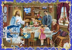 Prayers for before and after meals in Greek Picture Icon, Orthodox Christianity, Religious Education, God Loves Me, Greek Quotes, New Testament, Faith In God, Infancy, Greece