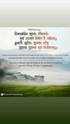 Sanskrit Quotes, Vedic Mantras, Hindu Quotes, Bhagavad Gita, Quote Life, Calisthenics, Wisdom, Songs, Quotes About Life