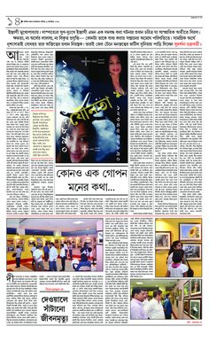 DainikSambad e-Paper News Online, Event Ticket, Baseball Cards, Paper, Sports, Hs Sports, Sport