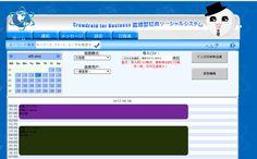 2012年6月中旬に提供開始を予定している新バージョンのCrowdroid for Businessにはグループウェア連携機能を搭載予定です!    http://www.innovations-i.com/release/5314.html