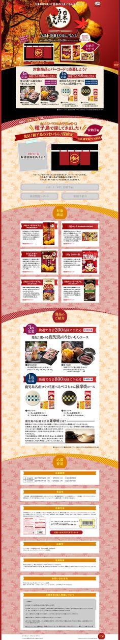 日本のうまいもんプレゼントキャンペーン