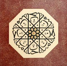 Allahu Z'ül-Celâl ve Tekaddes Hazretleri'nin Esmâ-i Hüsnâ'sından olan 'Yâ Hannân' ve 'Yâ Mennân' İsm-i Şerîfleri