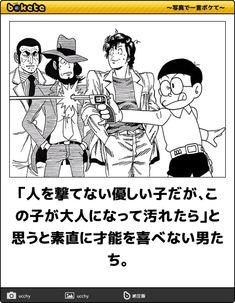- 日本最大級お笑いWebサービス『写真で一言ボケて』3秒で笑えるコンテンツが更新中 Funny Art, A Funny, Funny Memes, Jokes, Lynn Minmay, Word Reference, Lupin The Third, Anime Crossover, My Favorite Image