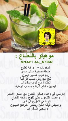 Sweets Recipes, Cooking Recipes, Healthy Recipes, Grandmothers Kitchen, Fruit Drinks, Arabic Food, Sweet Desserts, Food Menu, Healthy Smoothies